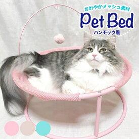 猫 ベッド 夏用 ハンモック風 ベッド 丸型 おもちゃ付きベッド メッシュ 通気性抜群 取り外し可能 洗濯OK ピンク ベージュ グリーン/ペット ハンモック風ベッド