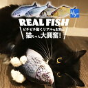 猫 おもちゃ リアル フィッシュ 電動 魚のおもちゃ 動く魚 USB 充電 猫じゃらし ねこ夢中 サケ ソウギョ コイ フナ /…