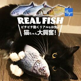 猫 おもちゃ リアル フィッシュ 電動 魚のおもちゃ 動く魚 USB 充電 猫じゃらし ねこ夢中 サケ ソウギョ コイ フナ /リアルフィッシュ