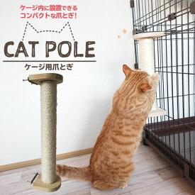 猫 爪とぎ ケージ用 爪とぎ 麻 スクラッチャー 取り替え可能 木製 工具付き 30x6cm/ケージ用 爪とぎ