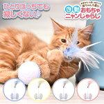 猫おもちゃ自動おもちゃニャンじゃらし鈴付きおもちゃ猫じゃらし一人遊び自動オフタイマー付きUSB充電ブルーイエローグレーピンク/自動猫じゃらし