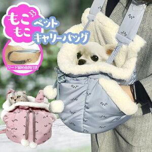 ペット 犬 猫 キャリー リュック バッグ リードフック付き ファー ボア キャリーバッグ ピンク ブルー/ペット もこもこキャリーバッグ