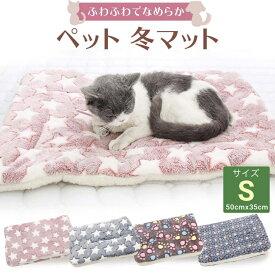 ペット 犬 猫 冬 マット ペットベッド クッション Mサイズ 50x35cm 肉球 星柄 /Mサイズ ペット 冬マット