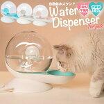 ペット自動給水器大容量2.8リットルウォーターディスペンサー犬猫給水電源不要フィルターあり高さ23.8cmグリーングレーピンク/給水スタンド