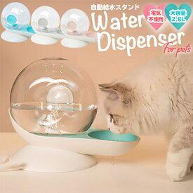 ペット 自動 給水器 大容量 2.8リットル かたつむり型 給水器 ウォーターディスペンサー ウォータースタンド 犬 猫 給水 電源不要 フィルターあり 高さ 23.8cm グリーン グレー ピンク/給水スタンド