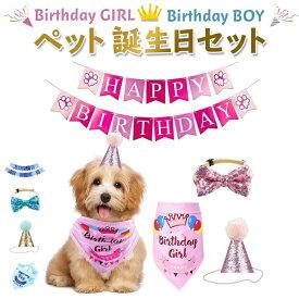 ペット 誕生日 犬 猫 HAPPY BIRTHDAY ガーランド デコレーションセット 誕生日 飾り付け 撮影セット バースデーセット ピンク ブルー/ペット 誕生日セット