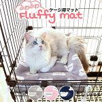 ペット猫ケージ用マット35x50cmfluffymat四隅紐付き洗えるマットリバーシブルグレーピンクネイビー/ケージ用マット