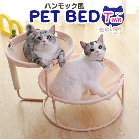 猫 ベッド ハンモック風 ベッド ツイン 丸型 おもちゃ付きベッド ペット 夏用ベッド メッシュ 通気性抜群 取り外し可能 洗濯OK ベージュ/ペット ツインハンモック風ベッド