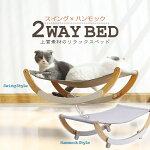 猫ベッド2wayハンモックゆりかごベッド春夏秋冬1年中使える夏用ベッド/ハンモックゆりかごベッド