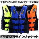 ライフジャケット 大人用 子供用 夜間反射材付き 股紐装着 緊急時の笛付き S M L XL XXL XXXL グリーン オレンジ ブルー/呼子笛付ライフジャケット