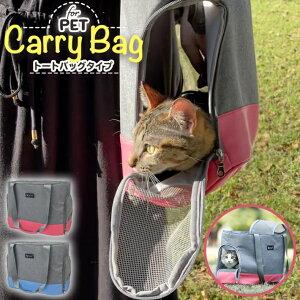 ペット 犬 猫 キャリー バッグ トート タイプ リードフック付き 耐荷重 6kg 40x28x20cm ピンク ブルー/ペットキャリーバッグ トートタイプ