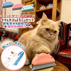ペット 犬 猫 抜け毛 掃除 猫耳 お掃除コーム と おもちゃ4点セット 猫 おもちゃ 猫じゃらし 抜け毛取り 換毛期 の必需品 ペットの毛 キャットタワーやペットベッド 隅っこのお掃除に 便利