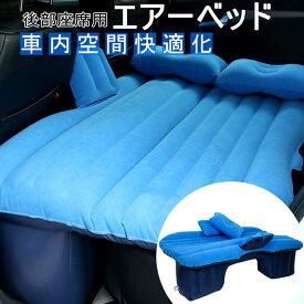 後部座席用エアーベッド 車中泊 マット クッション ソファ 簡単空気入れ ピロー付 ブルー ブラック グレー ベージュ/車用エアーベッド