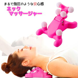 指圧のような安心感 ネックマッサージャー 電源不要 肩こり 寝るだけ マッサージ器/ネックマッサージャー