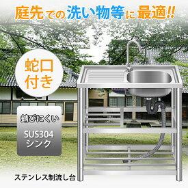 ステンレス簡易流し台 ガーデンシンク 屋外 (RC-A80[約幅80x奥行45x高さ80cm]
