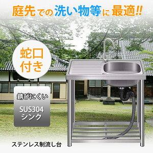 ステンレス簡易流し台 ガーデンシンク 屋外RC-G76[約幅76x奥行40x高さ80cm])