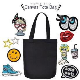 トート バッグ BAG bag キャンバストートバッグ かわいい 人気 カスタム DIY