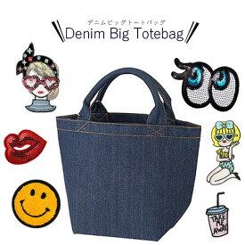 トート バッグ ミニ レディース デニム BAG bag かわいい 人気 カスタム DIY