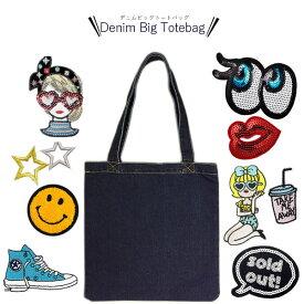 トート バッグ デニム BAG bag BIGトートバッグ かわいい 人気 カスタム DIY