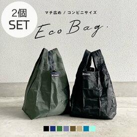 【選べる2個セット】エコバック コンビニ エコバッグ メンズ レディース おしゃれ 折りたたみ レジ袋 コンパクト 買い物バッグ バッグ マチ 軽量 無地 送料無料