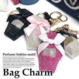 バッグチャーム キーホルダー キーリング 香水瓶 パフューム デザイン ミニタッセルフリンジ きらきらストーン