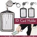 【メール便可】定期入れ IDケース リールが伸びる ラインストーン パスケース カードケース 社員証 IDカードホルダー