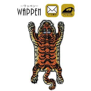タイガー ワッペン 刺繍 アイロン接着 縦8cm×横4.3cm 虎 動物 アイロンワッペン 手芸 かわいい 入園 入学 わっぺん アップリケ あっぷりけ wappen