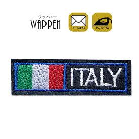 国旗 ワッペン 刺繍 アイロン接着 縦1.8cm×横5.9cm イタリア ITALY アイロンワッペン 手芸 かわいい 入園 入学 わっぺん アップリケ あっぷりけ wappen