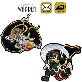 風神 雷神 ワッペン 刺繍ワッペン アイロン接着 アイロンワッペン ワッペンデコ ワッペンカスタム WAPPEN 入園 入学