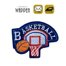 バスケットボール ワッペン 刺繍 アイロン接着 縦5.5cm×横7cm アイロンワッペン バスケ 手芸 かわいい わっぺん 入園 入学 キッズ 子供 アップリケ あっぷりけ wappen