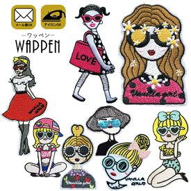 ワッペン 刺繍 アイロン接着 サングラス 女の子 ガール アイロンワッペン 手芸 入園 入学 わっぺん アップリケ あっぷりけ wappen
