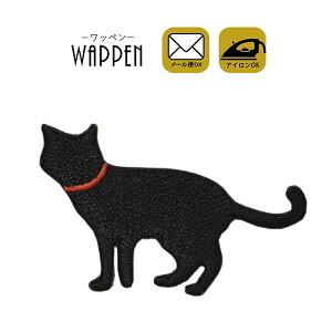 ネコ ワッペン 刺繍 アイロン接着 縦3cm×横5cm 猫 ねこ cat 黒猫 動物 アイロンワッペン 手芸 かわいい 入園 入学 わっぺん アップリケ あっぷりけ wappen マスク用小さいサイズ