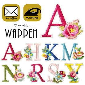アルファベット ワッペン 刺繍 アイロン接着 フラワー 花 イニシャル アイロンワッペン 正規品  入園 入学 わっぺん アップリケ あっぷりけ wappen マスク用小さいサイズ