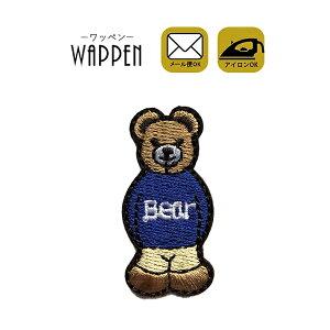 くま ワッペン 刺繍 アイロン接着 縦4.3cm×横2.3cm クマ ベアー bear 動物 ブルー アイロンワッペン 手芸 入園 入学 わっぺん アップリケ あっぷりけ wappen