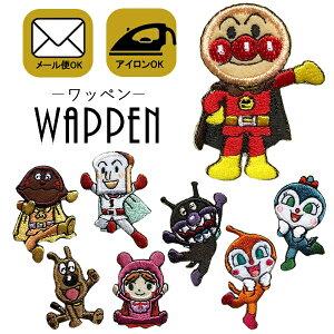 アンパンマン ワッペン 刺繍 アイロン接着 キャラクター あんぱんまん ばいきんまん ドキンちゃん コキンちゃん アイロンワッペン かわいい 入園 入学 わっぺん WAPPEN wappen アップリケ あっ