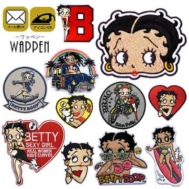 ベティー ブープ キャラクター ワッペン 刺繍 アイロンワッペン Betty Boop アメリカン 正規品 わっぺん WAPPEN wappen アップリケ あっぷりけ かわいい【メール便可】