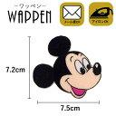 【メール便可】ワッペン 刺繍ワッペン キャラクター アイロン接着 縦7.2cm×横7.5cm ミッキー ディズニー Disney アイ…