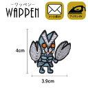 ウルトラマン ワッペン 刺繍ワッペン キャラクター 縦4cm×横3.9cm バルタン星人 アイロンワッペン ステッカー シール…