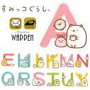 アルファベット/ワッペン/わっぺん/刺繍
