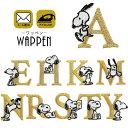 アルファベット スヌーピー ワッペン PEANUTS SNOOPY キャラクター 刺繍 アイロン接着 アイロンワッペン 正規品 入園 …