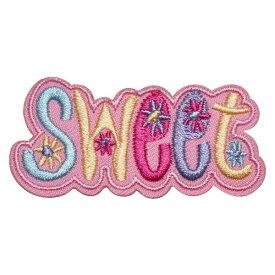 ワッペン 刺繍 アイロン接着 縦2.7cm×横5.7cm SWEET 英語 かわいい 手芸【メール便可】