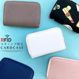 【楽天ランキング1位】カードケース レディース メンズ 大容量 スキミング防止 じゃばら おしゃれ クレジットカード ポイントカード 磁気防止 RFID 名刺入れ 財布 ミニ財布 カード入れ 送料無料