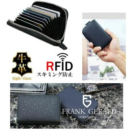 カードケース スキミング防止 大容量 じゃばら 牛革 名刺入れ パスケース カード入れ メンズ YKKファスナー 磁気防止 RFID プレゼント ギフト 父の日 メール便で送料無料