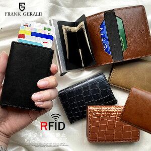 カードケース スキミング防止 大容量 スライド式 メンズ レディース 財布 アルミ マネークリップ 磁気防止 クレジット ポイントカード お札入れ RFID 父の日 FRANK GERALD 送料無料
