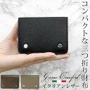 ミニ財布 メンズ 財布 小さい コンパクト 薄型 極小 三つ折り イタリアン レザー 牛革 小銭入れ カードケース ギフト …