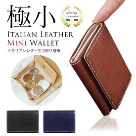ミニ財布 小さい財布 財布 メンズ レディース 本革 三つ折り ミニウォレット コンパクト 小さい 薄型 極小 イタリアン レザー ステッチ 小銭入れ カードケース さいふ サイフ プレゼント