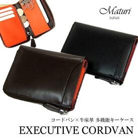 1f10973c4230 キーケース 財布 6連 Maturi マトゥーリ エグゼクティブ コードバン 牛床革 多機能 お