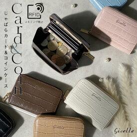 【楽天ランキング1位】カードケース レディース メンズ 財布 ミニ財布 大容量 スキミング防止 じゃばら クロコ風型押し おしゃれ クレジットカード 磁気防止 RFID コインケース 小銭入れ カード入れ 送料無料
