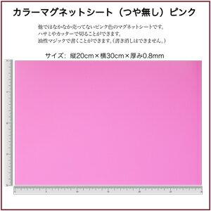 カラーマグネットシート(つや無し)ピンクサイズ:30cm×20cm×厚み0.8mm