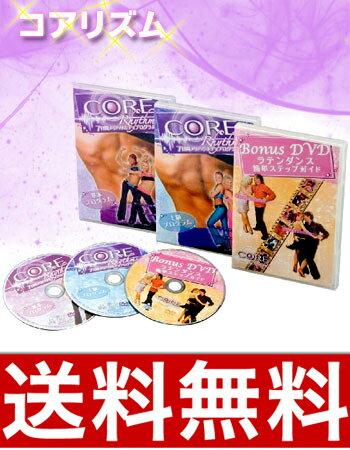 【送料無料】コアリズム 日本語吹替版 スターターパッケージ DVD3枚セット 正規品(基本プログラム、上級プログラム、ボーナスDVD)ダイエット【中古】